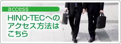 HINO-TECへのアクセス方法はこちら